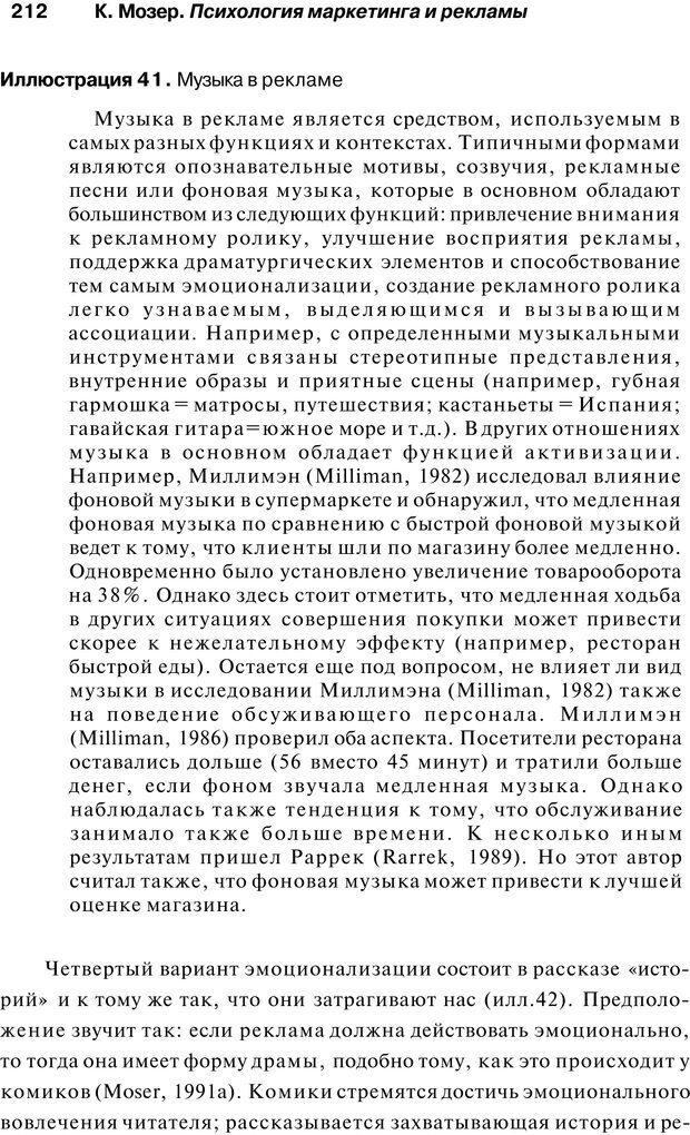 PDF. Психология маркетинга и рекламы. Мозер К. Страница 211. Читать онлайн