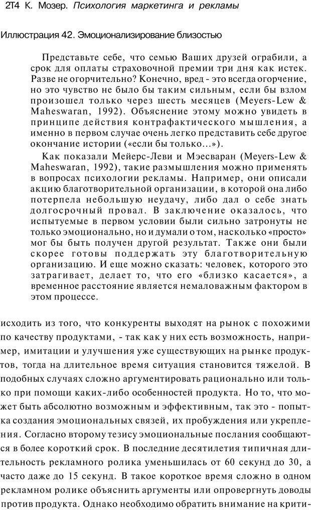 PDF. Психология маркетинга и рекламы. Мозер К. Страница 213. Читать онлайн