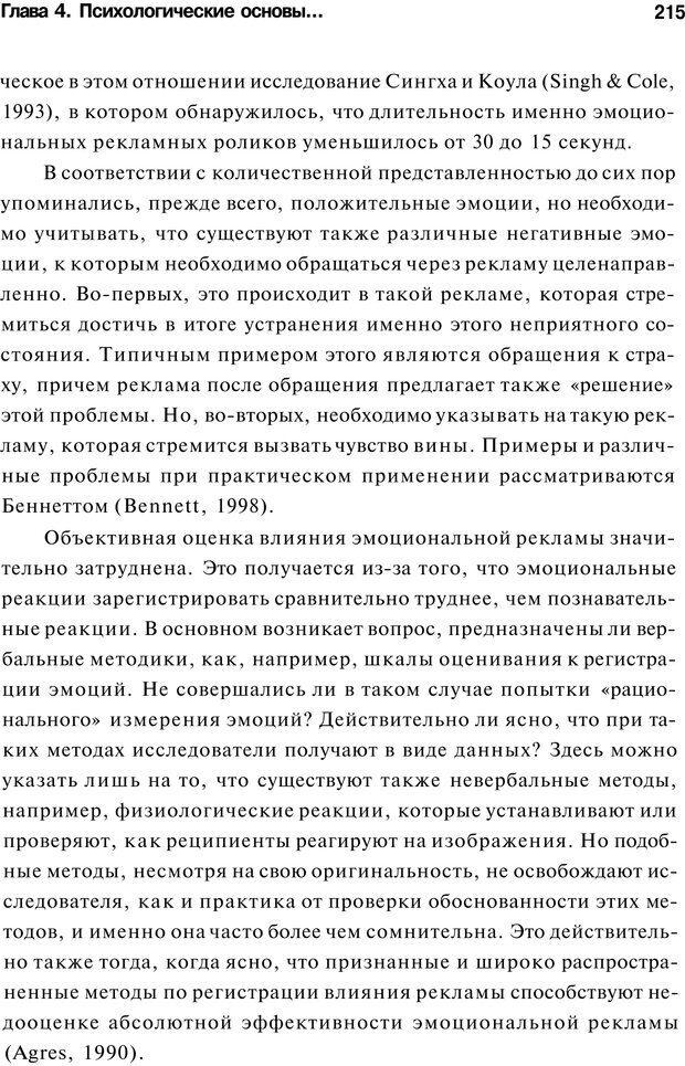 PDF. Психология маркетинга и рекламы. Мозер К. Страница 214. Читать онлайн