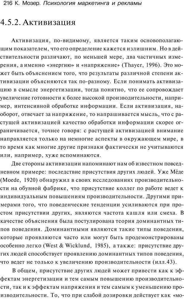 PDF. Психология маркетинга и рекламы. Мозер К. Страница 215. Читать онлайн