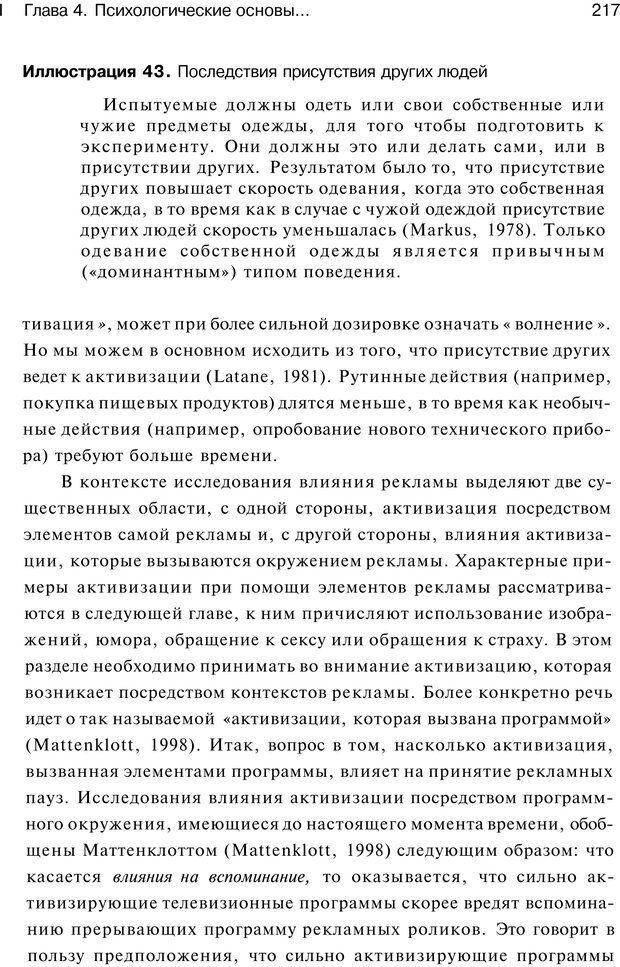PDF. Психология маркетинга и рекламы. Мозер К. Страница 216. Читать онлайн