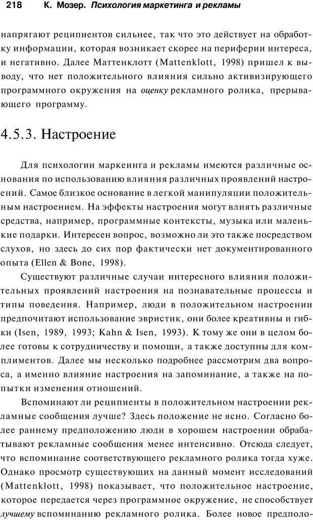 PDF. Психология маркетинга и рекламы. Мозер К. Страница 217. Читать онлайн