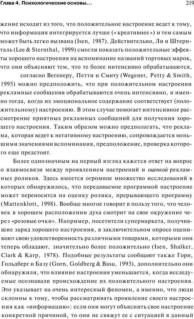 PDF. Психология маркетинга и рекламы. Мозер К. Страница 218. Читать онлайн