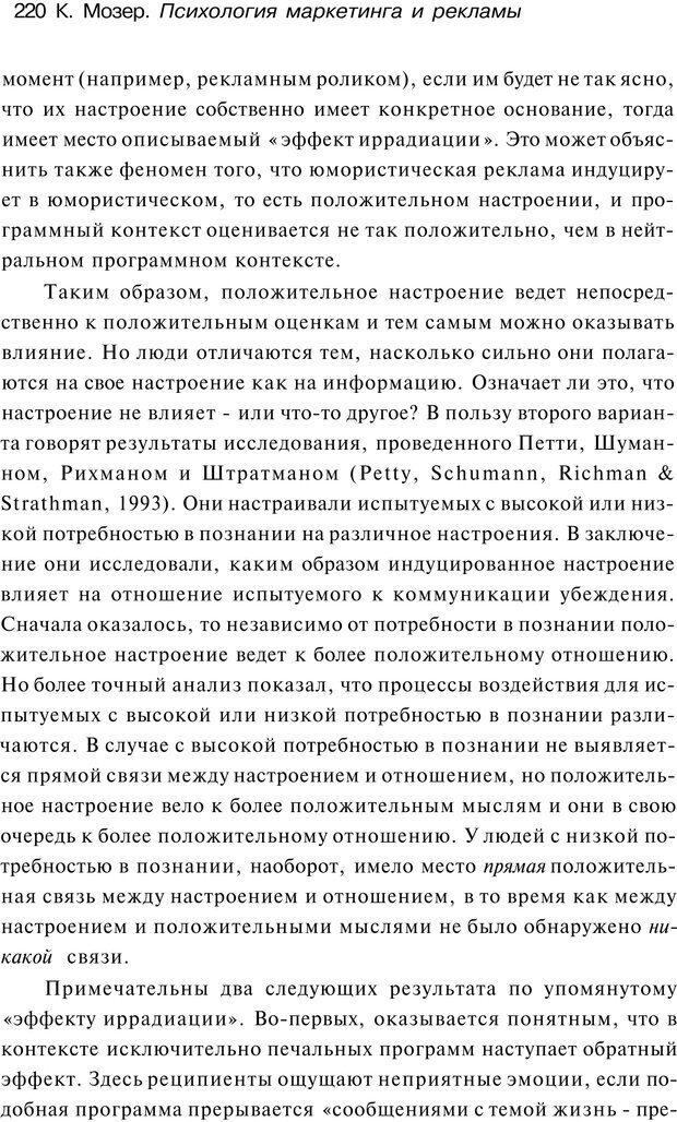 PDF. Психология маркетинга и рекламы. Мозер К. Страница 219. Читать онлайн