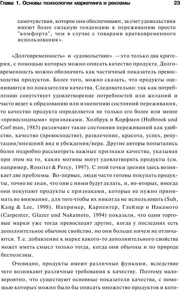 PDF. Психология маркетинга и рекламы. Мозер К. Страница 22. Читать онлайн