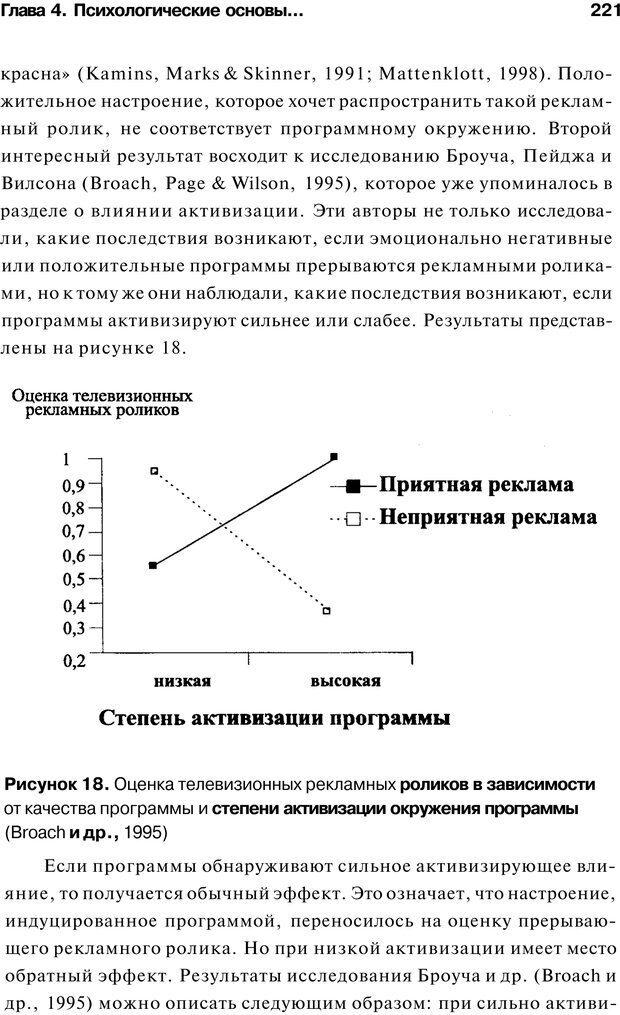 PDF. Психология маркетинга и рекламы. Мозер К. Страница 220. Читать онлайн