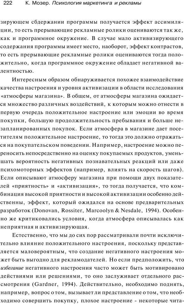 PDF. Психология маркетинга и рекламы. Мозер К. Страница 221. Читать онлайн