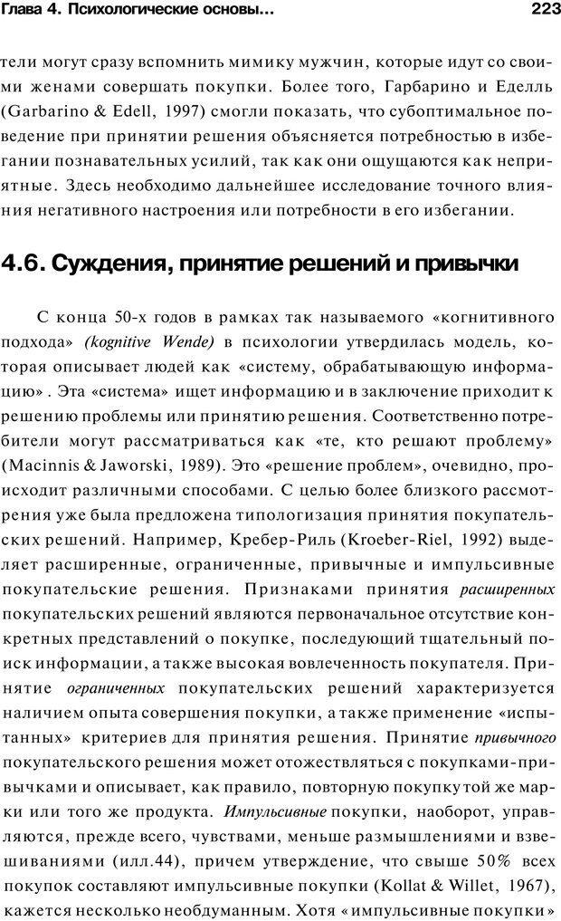 PDF. Психология маркетинга и рекламы. Мозер К. Страница 222. Читать онлайн