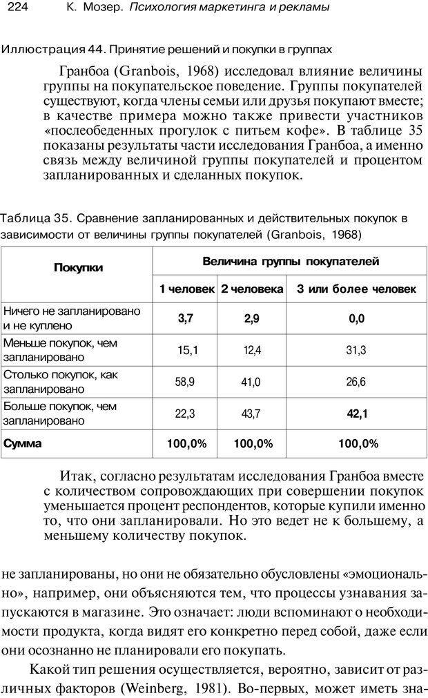PDF. Психология маркетинга и рекламы. Мозер К. Страница 223. Читать онлайн