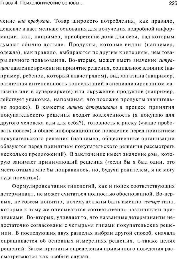 PDF. Психология маркетинга и рекламы. Мозер К. Страница 224. Читать онлайн