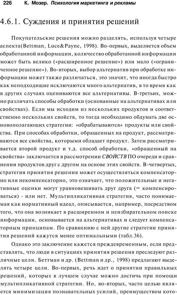 PDF. Психология маркетинга и рекламы. Мозер К. Страница 225. Читать онлайн