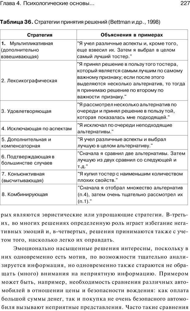 PDF. Психология маркетинга и рекламы. Мозер К. Страница 226. Читать онлайн