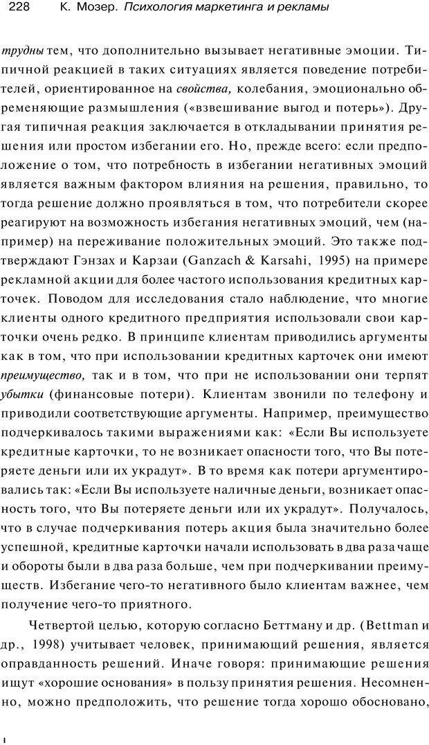 PDF. Психология маркетинга и рекламы. Мозер К. Страница 227. Читать онлайн
