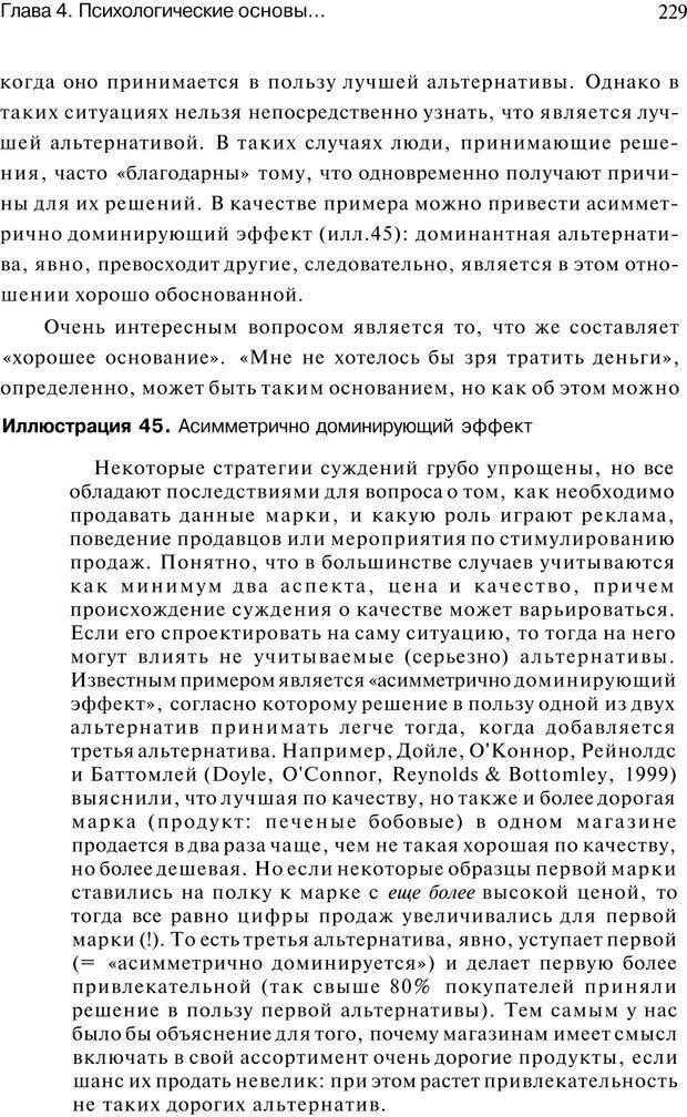PDF. Психология маркетинга и рекламы. Мозер К. Страница 228. Читать онлайн
