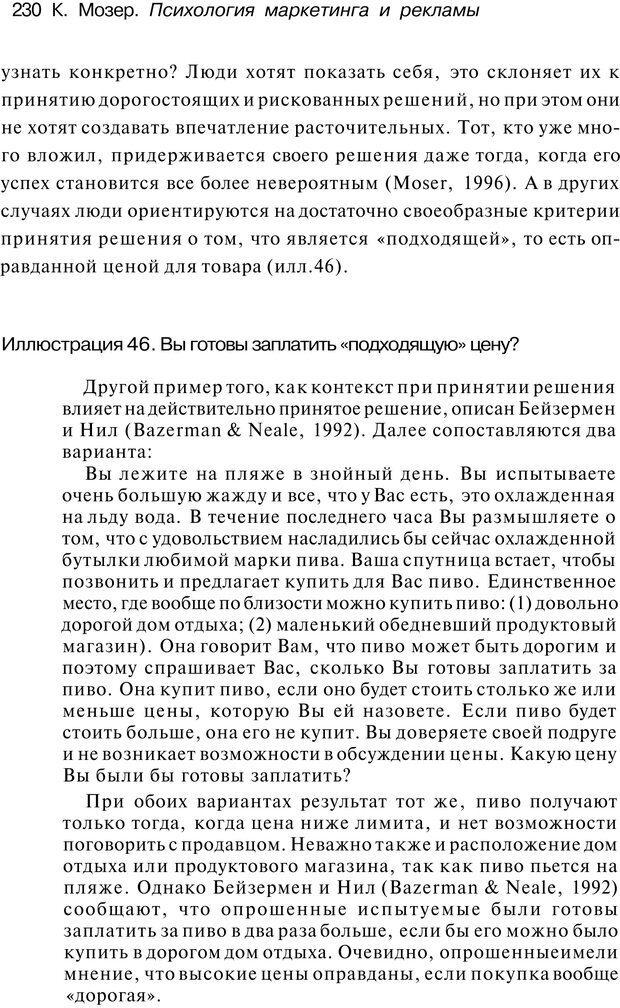 PDF. Психология маркетинга и рекламы. Мозер К. Страница 229. Читать онлайн