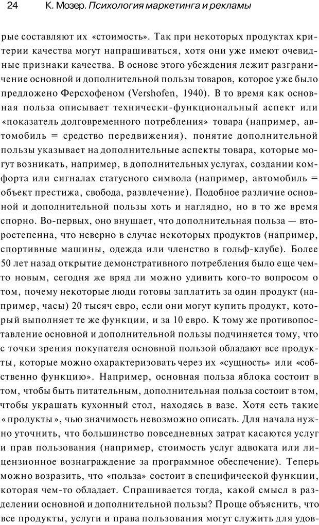 PDF. Психология маркетинга и рекламы. Мозер К. Страница 23. Читать онлайн