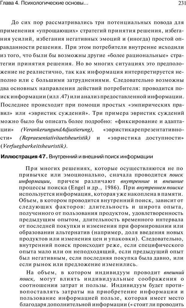 PDF. Психология маркетинга и рекламы. Мозер К. Страница 230. Читать онлайн