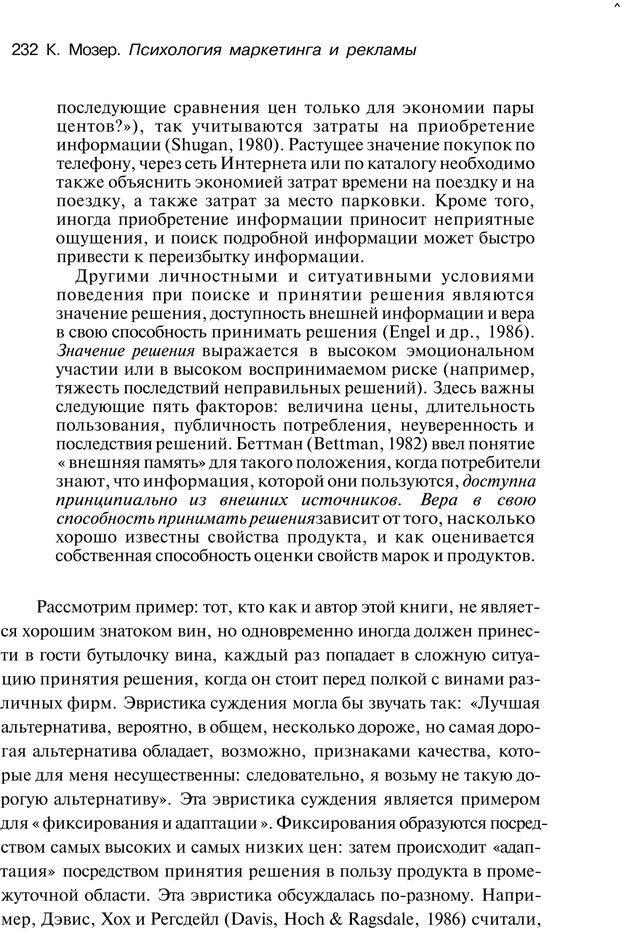PDF. Психология маркетинга и рекламы. Мозер К. Страница 231. Читать онлайн