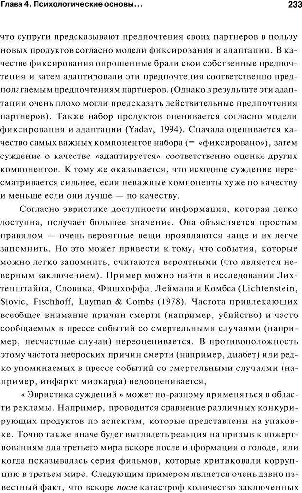PDF. Психология маркетинга и рекламы. Мозер К. Страница 232. Читать онлайн