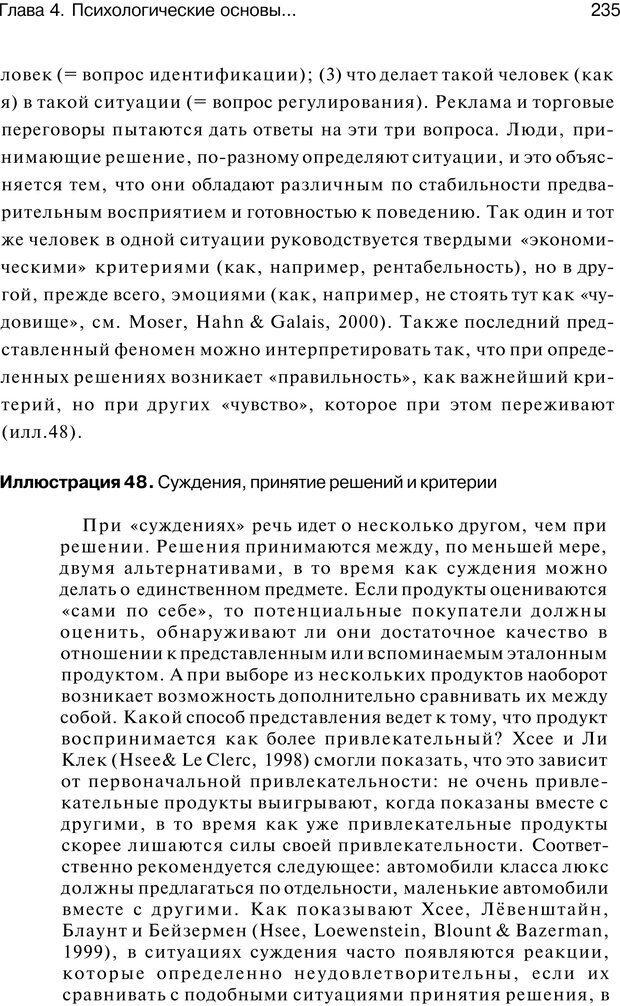 PDF. Психология маркетинга и рекламы. Мозер К. Страница 234. Читать онлайн