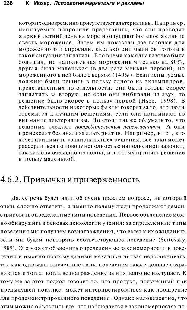 PDF. Психология маркетинга и рекламы. Мозер К. Страница 235. Читать онлайн