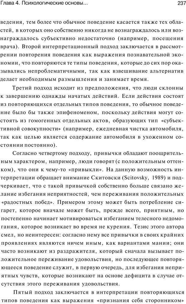 PDF. Психология маркетинга и рекламы. Мозер К. Страница 236. Читать онлайн