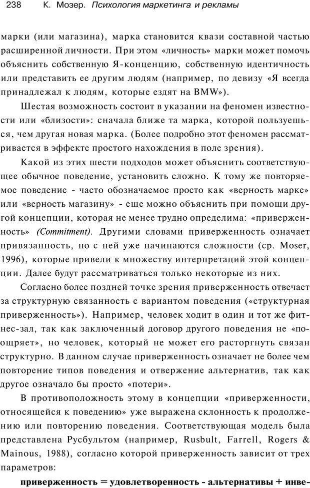 PDF. Психология маркетинга и рекламы. Мозер К. Страница 237. Читать онлайн