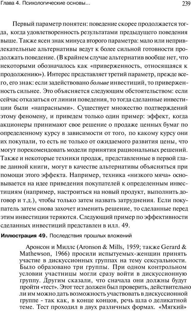 PDF. Психология маркетинга и рекламы. Мозер К. Страница 238. Читать онлайн