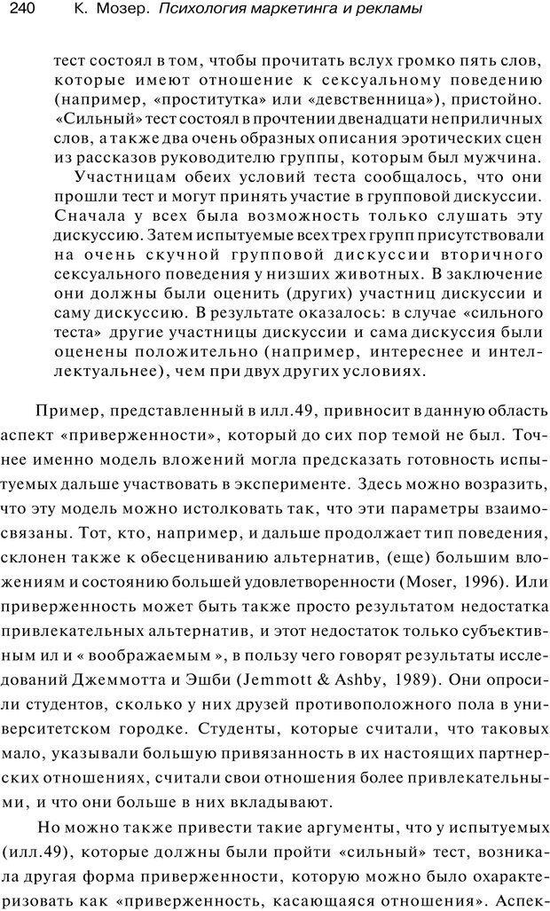 PDF. Психология маркетинга и рекламы. Мозер К. Страница 239. Читать онлайн