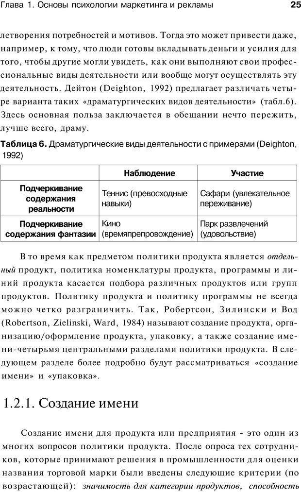 PDF. Психология маркетинга и рекламы. Мозер К. Страница 24. Читать онлайн