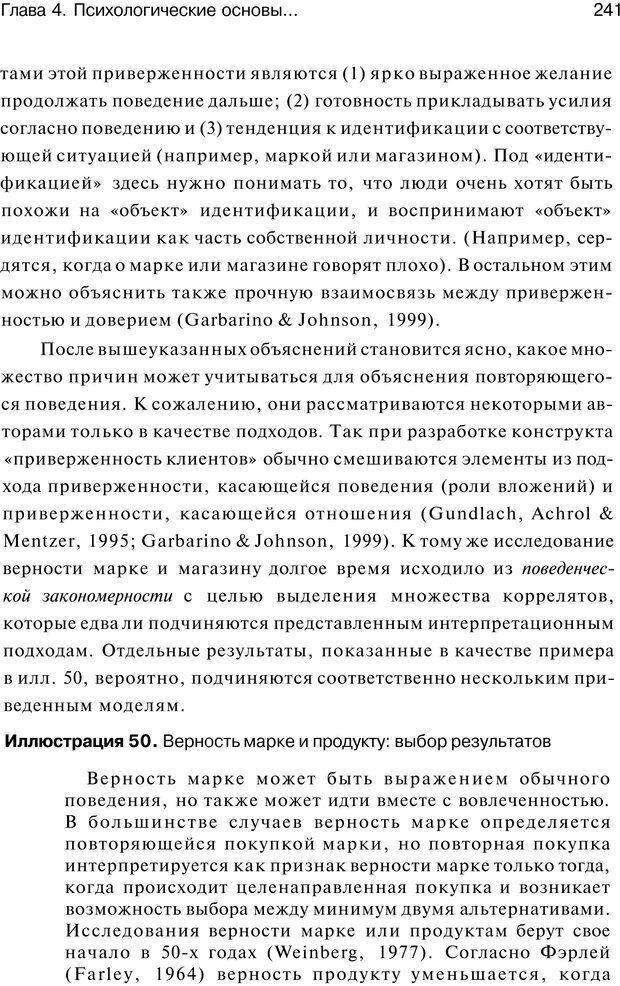 PDF. Психология маркетинга и рекламы. Мозер К. Страница 240. Читать онлайн