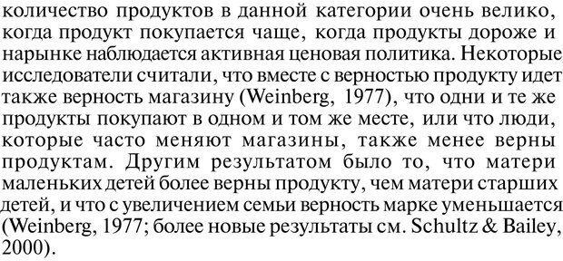 PDF. Психология маркетинга и рекламы. Мозер К. Страница 241. Читать онлайн