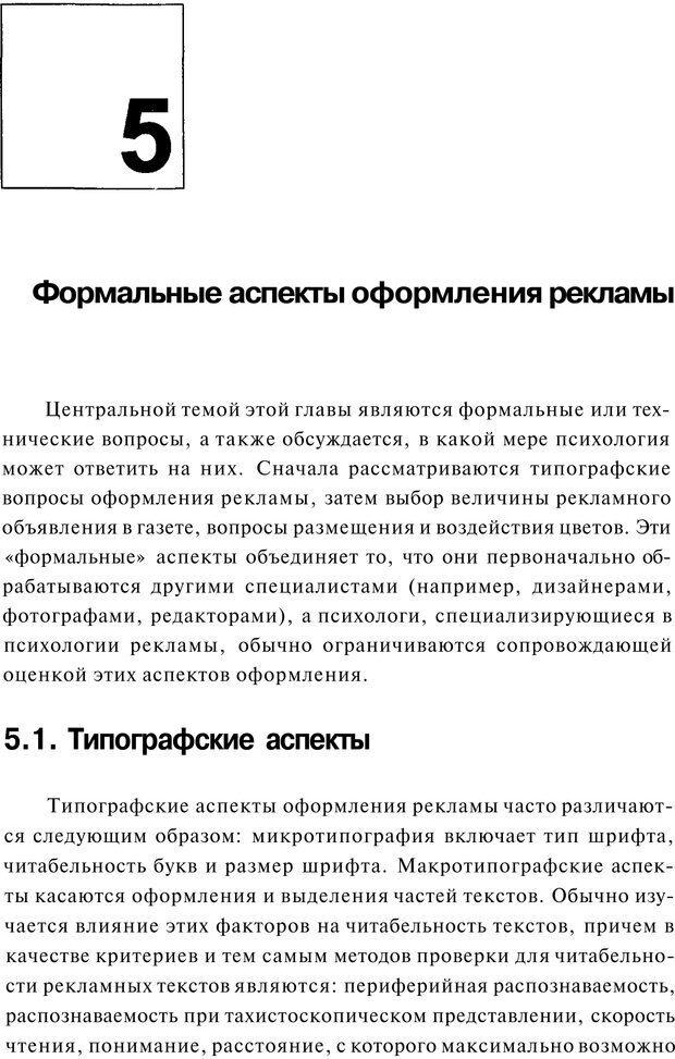 PDF. Психология маркетинга и рекламы. Мозер К. Страница 242. Читать онлайн