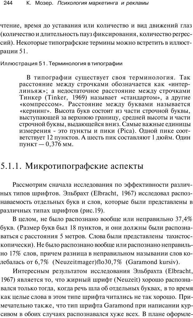 PDF. Психология маркетинга и рекламы. Мозер К. Страница 243. Читать онлайн
