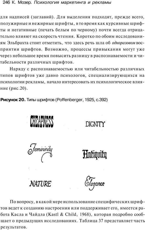 PDF. Психология маркетинга и рекламы. Мозер К. Страница 245. Читать онлайн