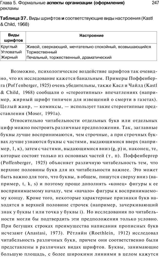 PDF. Психология маркетинга и рекламы. Мозер К. Страница 246. Читать онлайн