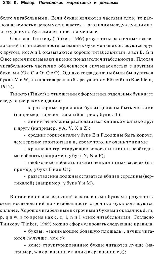 PDF. Психология маркетинга и рекламы. Мозер К. Страница 247. Читать онлайн