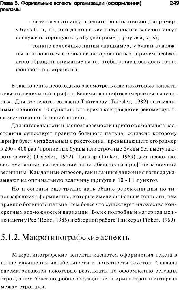 PDF. Психология маркетинга и рекламы. Мозер К. Страница 248. Читать онлайн