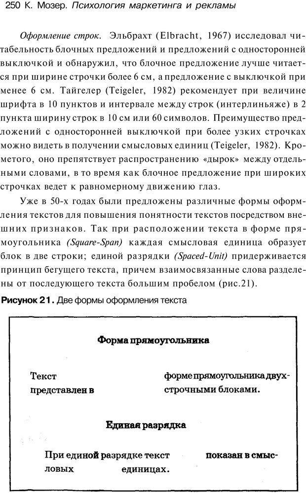 PDF. Психология маркетинга и рекламы. Мозер К. Страница 249. Читать онлайн