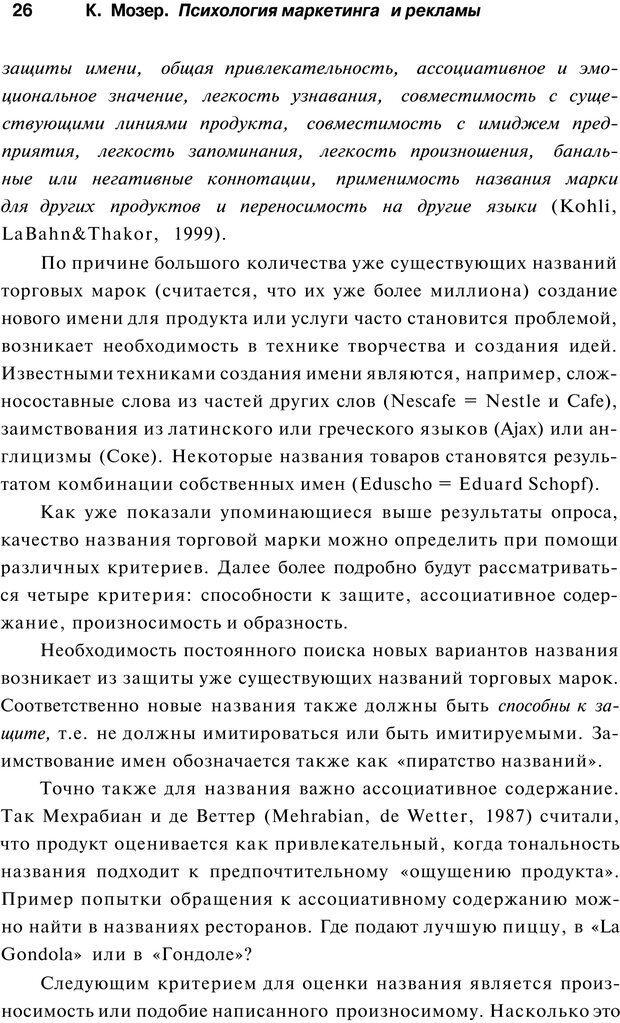 PDF. Психология маркетинга и рекламы. Мозер К. Страница 25. Читать онлайн