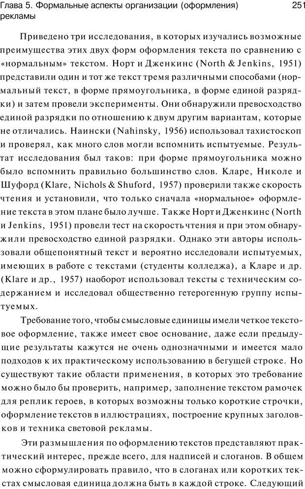 PDF. Психология маркетинга и рекламы. Мозер К. Страница 250. Читать онлайн