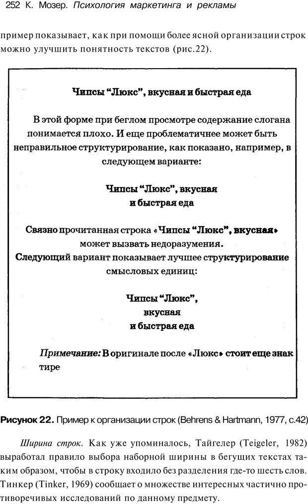 PDF. Психология маркетинга и рекламы. Мозер К. Страница 251. Читать онлайн