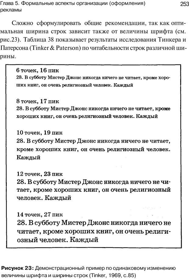 PDF. Психология маркетинга и рекламы. Мозер К. Страница 252. Читать онлайн