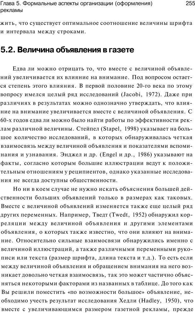 PDF. Психология маркетинга и рекламы. Мозер К. Страница 254. Читать онлайн