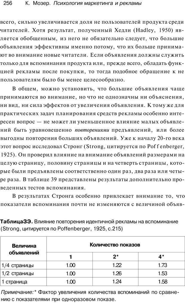 PDF. Психология маркетинга и рекламы. Мозер К. Страница 255. Читать онлайн