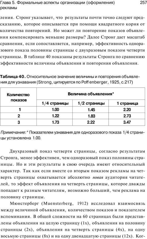 PDF. Психология маркетинга и рекламы. Мозер К. Страница 256. Читать онлайн