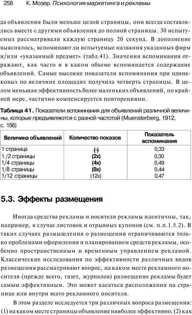 PDF. Психология маркетинга и рекламы. Мозер К. Страница 257. Читать онлайн