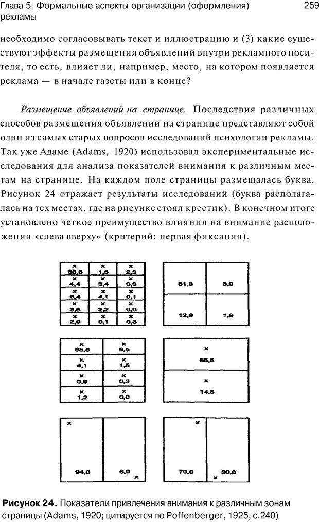 PDF. Психология маркетинга и рекламы. Мозер К. Страница 258. Читать онлайн
