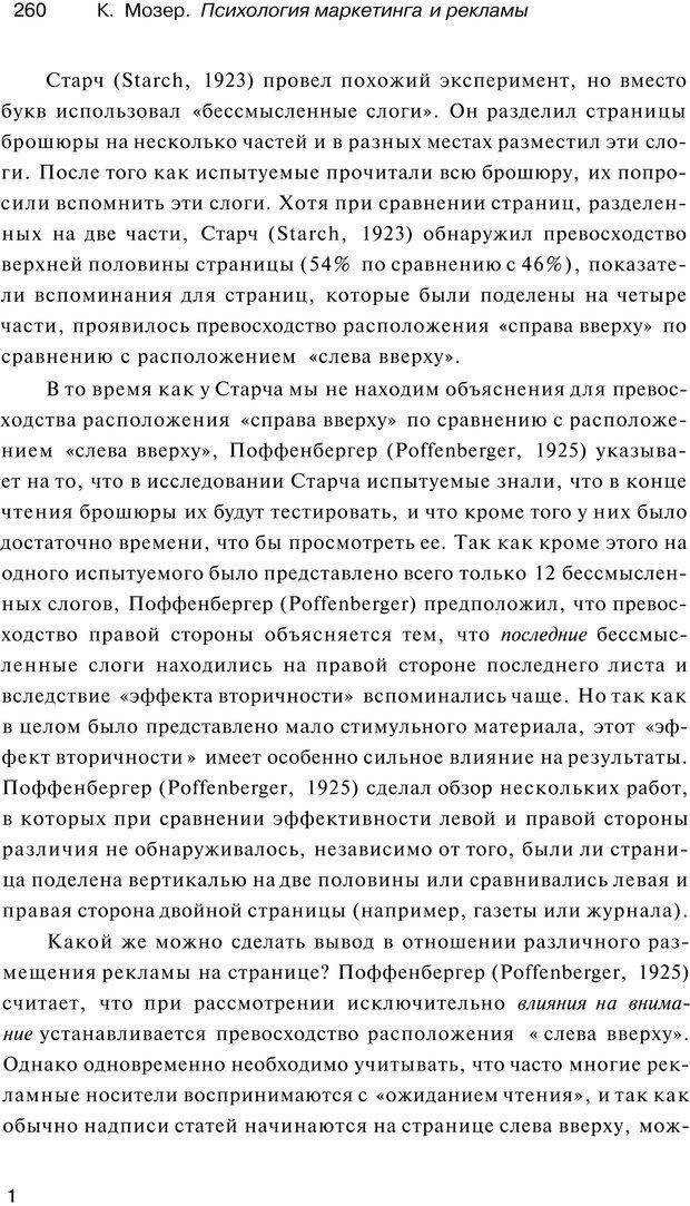 PDF. Психология маркетинга и рекламы. Мозер К. Страница 259. Читать онлайн