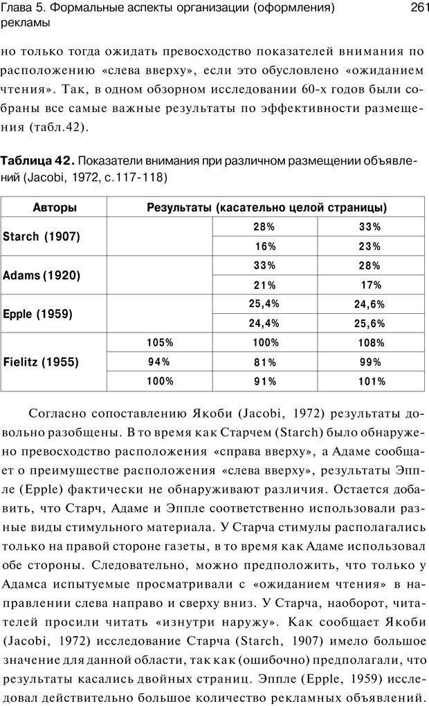 PDF. Психология маркетинга и рекламы. Мозер К. Страница 260. Читать онлайн